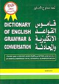 Dictionary of English Grammar and Conversation