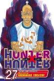 Hunter x Hunter, Vol. 27