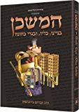 The Mishkan / Tabernacle (Kleinman Edition) - HEBREW Edition