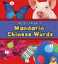 My First Book of Mandarin Chinese Words (A+ Books)