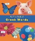 My First Book of Greek Words (A+ Books)