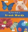 My First Book of Greek Words (A+ Books: Bilingual Picture Dictionaries)