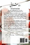 Illumination : Responses to three representative books printed in Iran that misrepresent and...