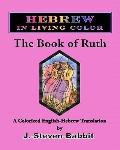Book of Ruth : Hebrew in Living Color
