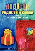 Gift of Joy and Laughter - Podarok Radosti I Smeha (in Russian Language) : Po Sledam Detskog...