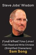 Steve Jobs' Wisdom - Find What You Love! (I Can Read and Write Chinese) : Simplified Characters