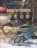 Aesop for Children (Simplified Chinese): 05 Hanyu Pinyin Paperback Color (Childrens Picture ...