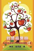 The Apple Tree: Raising Five Kids with Disabilities and Remaining Sane (Chinese Edition)