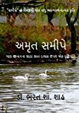 Amrut Sameepe: A Lookback over my Seven and a Half Decades (Gujarati Edition)