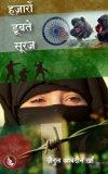 Hazaron Dubte Suraj (Hindi Edition)
