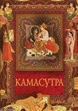 Kamasutra (Russian Edition)