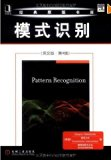 Pattern Recognition, Fourth Edition