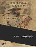 China Classic Paintings Art History Series - Book 1: Mythology: Chinese Version (China Class...