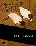 China Classic Paintings Art History Series - Book 2: Nature: Chinese Version (China Classic ...