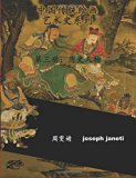 China Classic Paintings Art History Series - Book 3: People from History: Chinese Version (C...