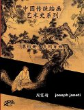 China Classic Paintings Art History Series - Book 4: People in the Countryside: Chinese Vers...