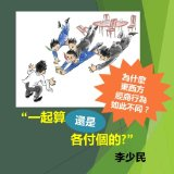 Together or Separate Checks (Chinese version): Why the East and West conduct business in dif...