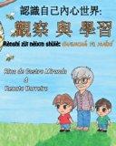 Guanchá yu Xuéxí (Rènshí zìji nèixin shìjiè) (Volume 1) (Chinese Edition)