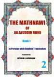 The Mathnawi of Jalaluddin Rumi: Book1: In Persian with English Translation (The Mthnawi of ...