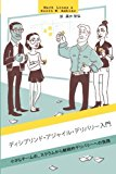 Introduction to Disciplined Agile Delivery (Japanese): A Small Team's Journey from Scrum to ...