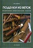 Crafts twigs / Podelki iz vetok