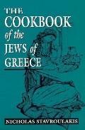 Cookbook of the Jews of Greece - Nicholas Stavroulakis - Paperback