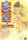 Kabuki Volume 3: Moon (Yaoi) (v. 3)