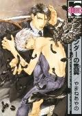 Finder Volume 3: One Wing in the View Finder (Yaoi) : One Wing in the View Finder (Yaoi)