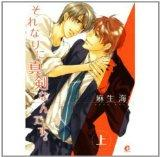 Only Serious About You Volume 1 (Yaoi)