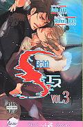 S Volume 3: Split (Yaoi)