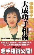 Palmistry for Success