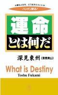 What Is Destiny