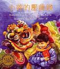 Xiaoshan Di Ya Shui Qian/Sam and the Lucky Money