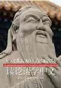 Confucius's Analects: An Advanced Reader of Chinese Language and Culture (Chinese Edition)
