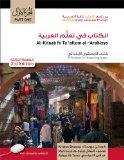Al-Kitaab fii Ta<SUP>c</SUP>allum al-<SUP>c</SUP>Arabiyya, Third Edition: Al-Kitaab fii Ta c...