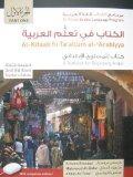 Al-kitaab fii ta callum al-arabiyya: A Textbook for Beginning Arabic (Al-Kitaab Arabic Langu...