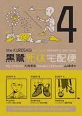 Kurosagi Corpse Delivery Service 4