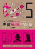 Kurosagi Corpse Delivery Service, Volume 5