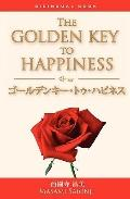 Japanese/English bilingual version of The Golden Key to Happiness: A Bilingual Book (English...
