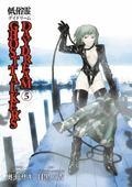 Ghost Talker's Daydream Volume 5