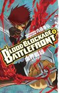 Bloodline Battlefront Volume 1