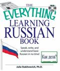 Everything Learning Russian Speak, Write, and Understand Russian in No Time!