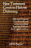 New Testament Greek To Hebrew Dictionary - 500 Greek Words and Names Retranslated Back into ...