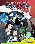 The Eyes: A Graphic Novel Tour (Graphic Adventures: the Human Body)