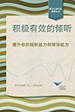 Active Listening (Chinese): Improve Your Ability to Listen and Lead (Chinese Edition)