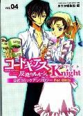 Code Geass - Knight