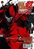Ninja Slayer 1