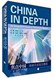 China In Depth - An Integrated Course in Advanced Chinese
