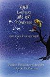 सुश्री Ladybug और श्री Honeybee: समय के अंत में एक प्रेम कहानी (Hindi) (Hindi Edition)
