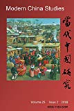 Modern China Studies (Regular Issue) (Volume 25)